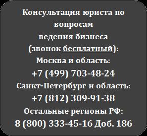 Бесплатная помощь корпоративного юриста